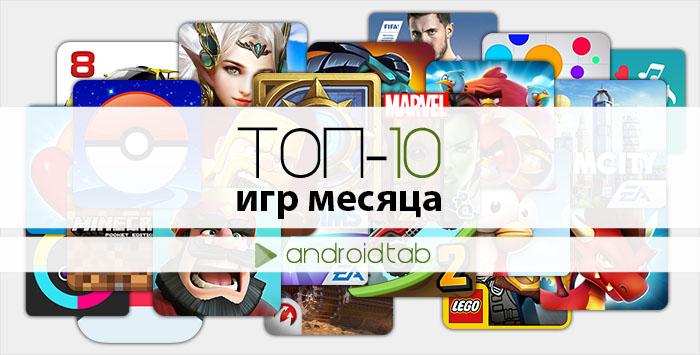Топ-10 игр на Андроид за сентябрь 2017