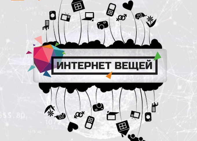 Итоги второй выставки-конференции «Интернет-вещей»
