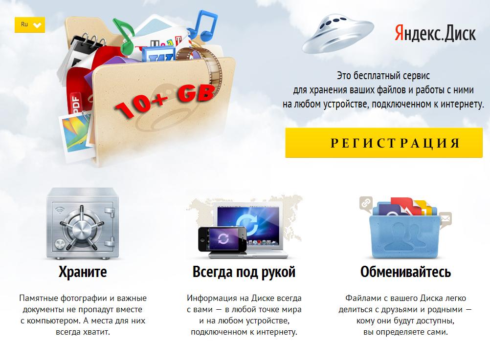 Приложение Яндекс.Диск вышло для Андроид-планшетов