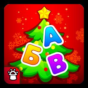 Новогодняя азбука для детей