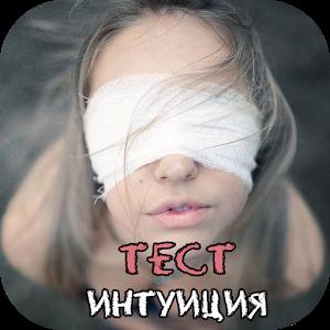 Интуиция — Тест