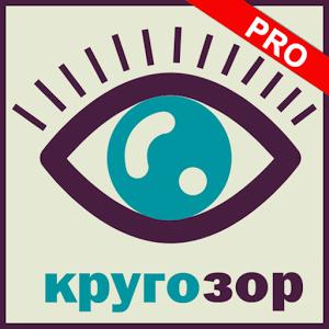Кругозор Pro
