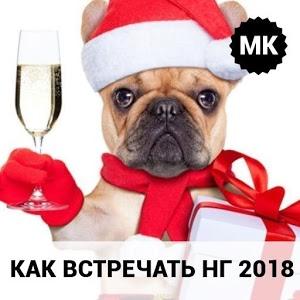 Новый год 2018. Как отмечать