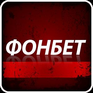 Cкачать приложение Фонбет на Андроид
