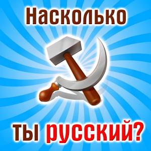 Тест: Насколько ты русский?