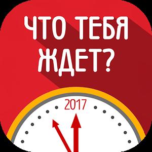 Тест на 2016 Новый Год