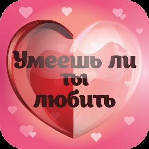 Умеешь ли ты любить? — Тест