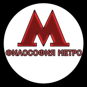 Философия Метро — ADV новелла