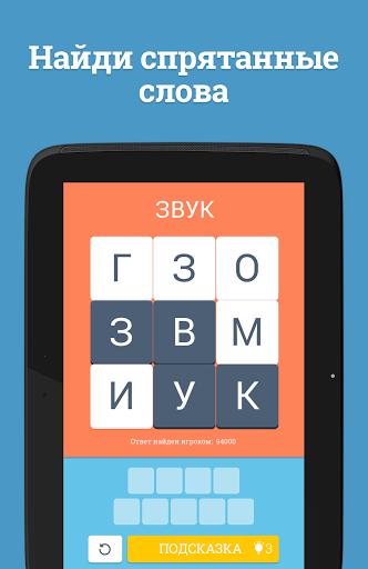 Word Academy для планшетов на Android