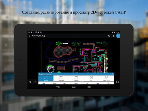 "Редактор чертежей ""AutoCAD WS"" на Андроид"
