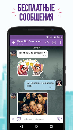 Viber скачать на Андроид