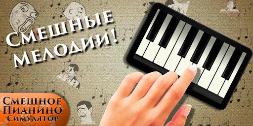 Смешное Пианино Симулятор скачать на Андроид