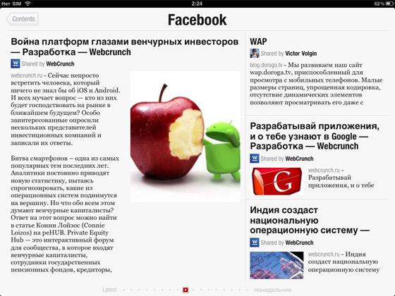 "Электронный журнал ""Flipboard"" для планшетов на Андроид"