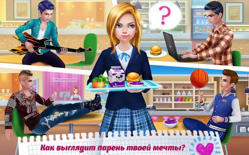 Старшая школа – Первая любовь скачать на Андроид