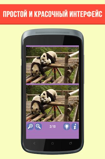 Найди отличия: Животные скачать на Андроид