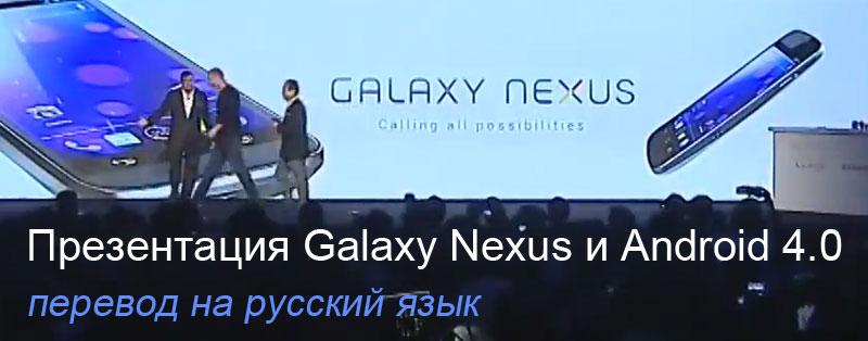 Презентация смартфона Samsung Galaxy Nexus и Android 4.0 Ice Cream Sandwich на русском языке