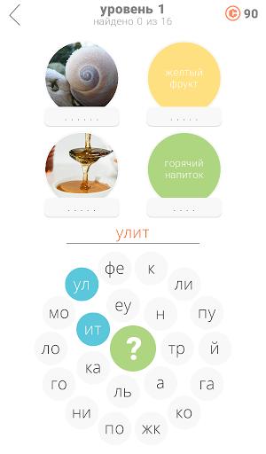 22 Подсказки: Игра в слова скачать на планшет Андроид