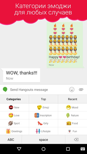 Emoji Kлавиатура скачать на Андроид