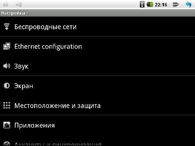 Как настроить Wi-Fi на планшете с Android OS