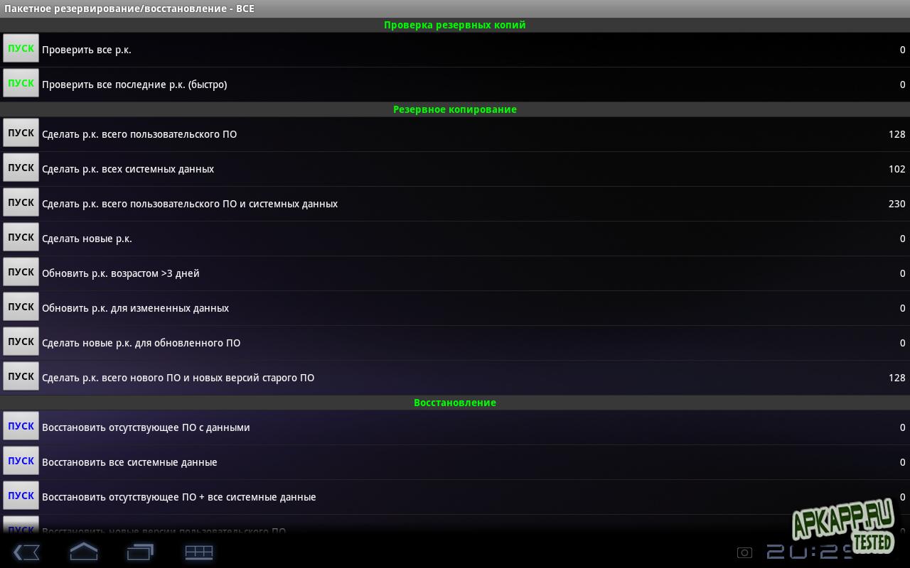 """Системная утилита """"Titanium Backup"""" для планшета на Андроид"""