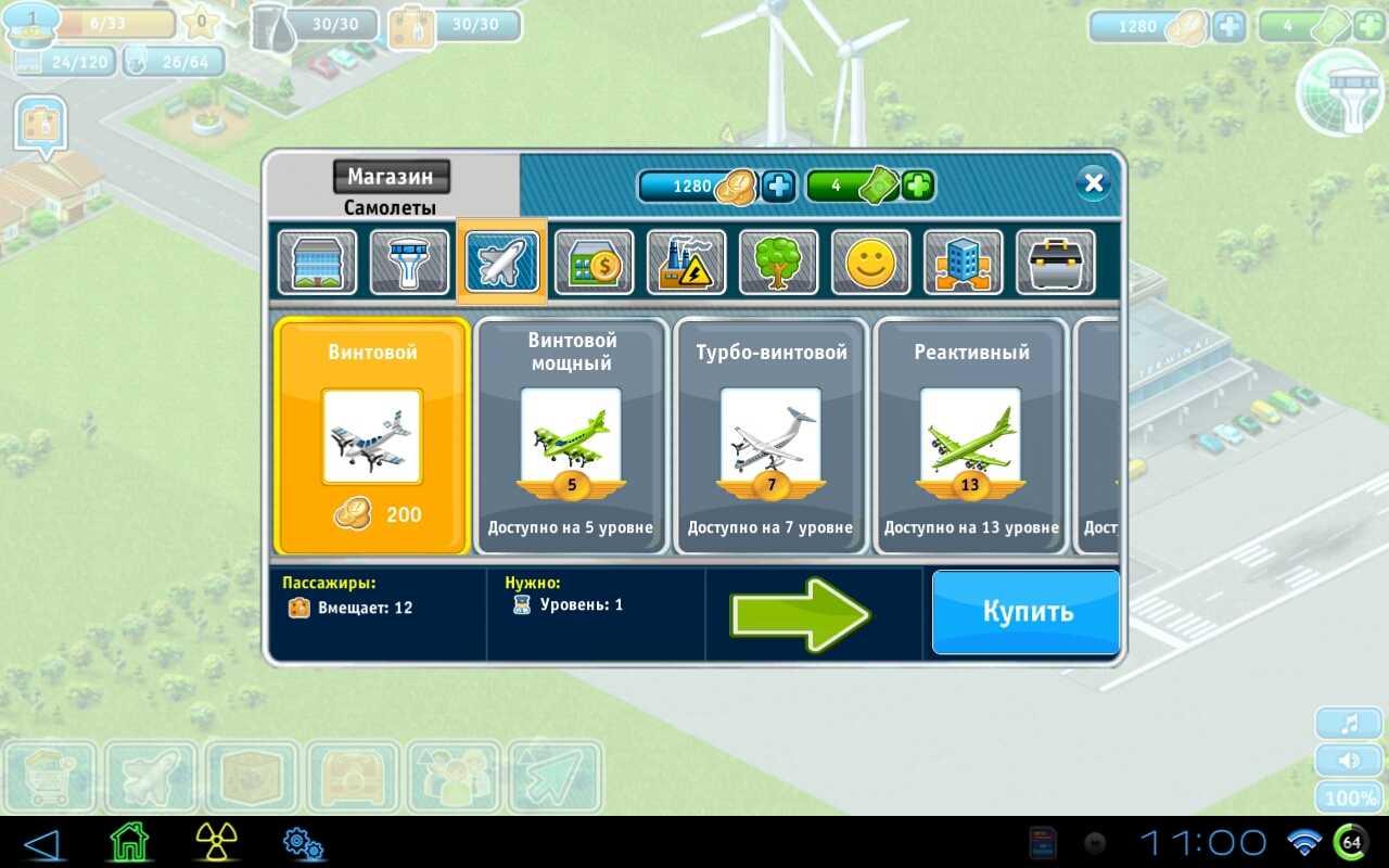 "Игра ""Airport City"" для планшетов на Android"