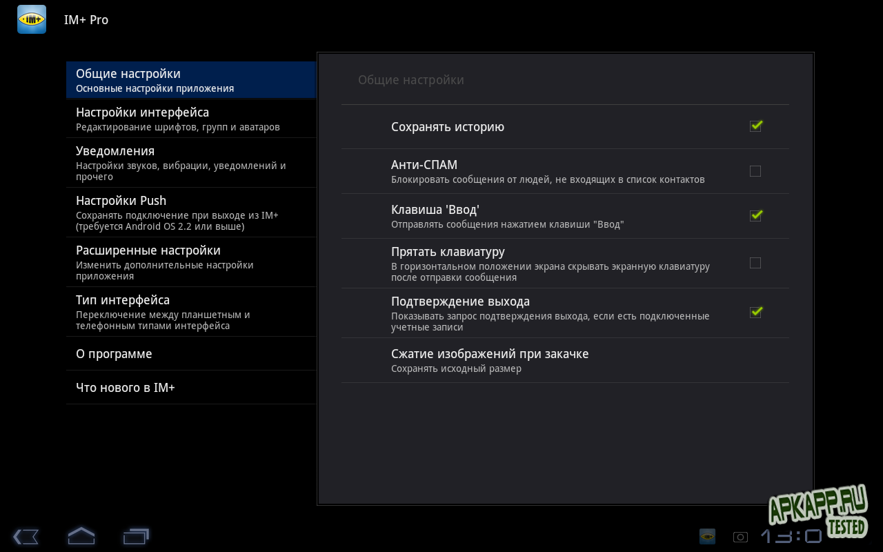 """Мессенджер """"IM+ Pro"""" для планшетов на Android"""