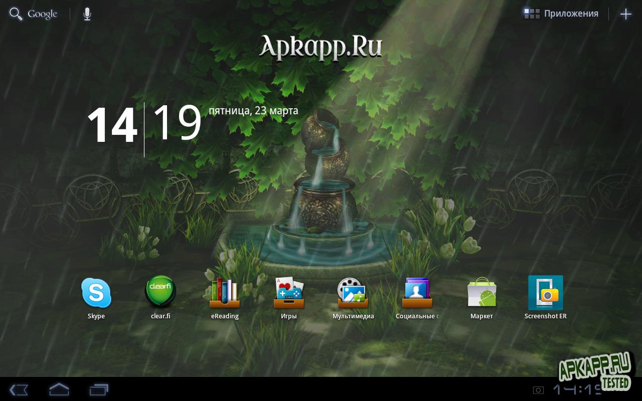 """Живые обои """"Celtic Garden HD""""для планшета на Андроид"""