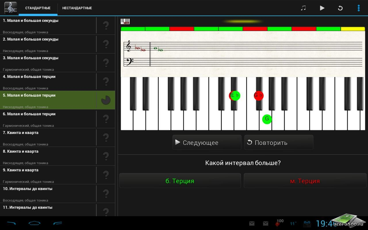 "Тренировка слуха ""Perfect Ear Pro"" для планшетов на Android"