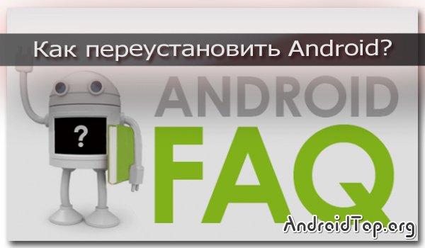 Как переустановить Android возьми планшете