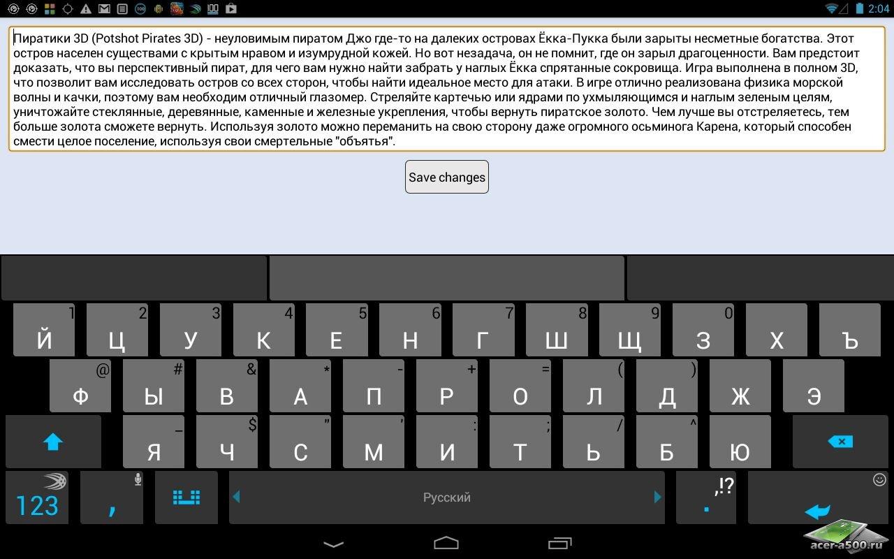 "Приложение ""Multi Copy Paste!"" для планшетов на Android"