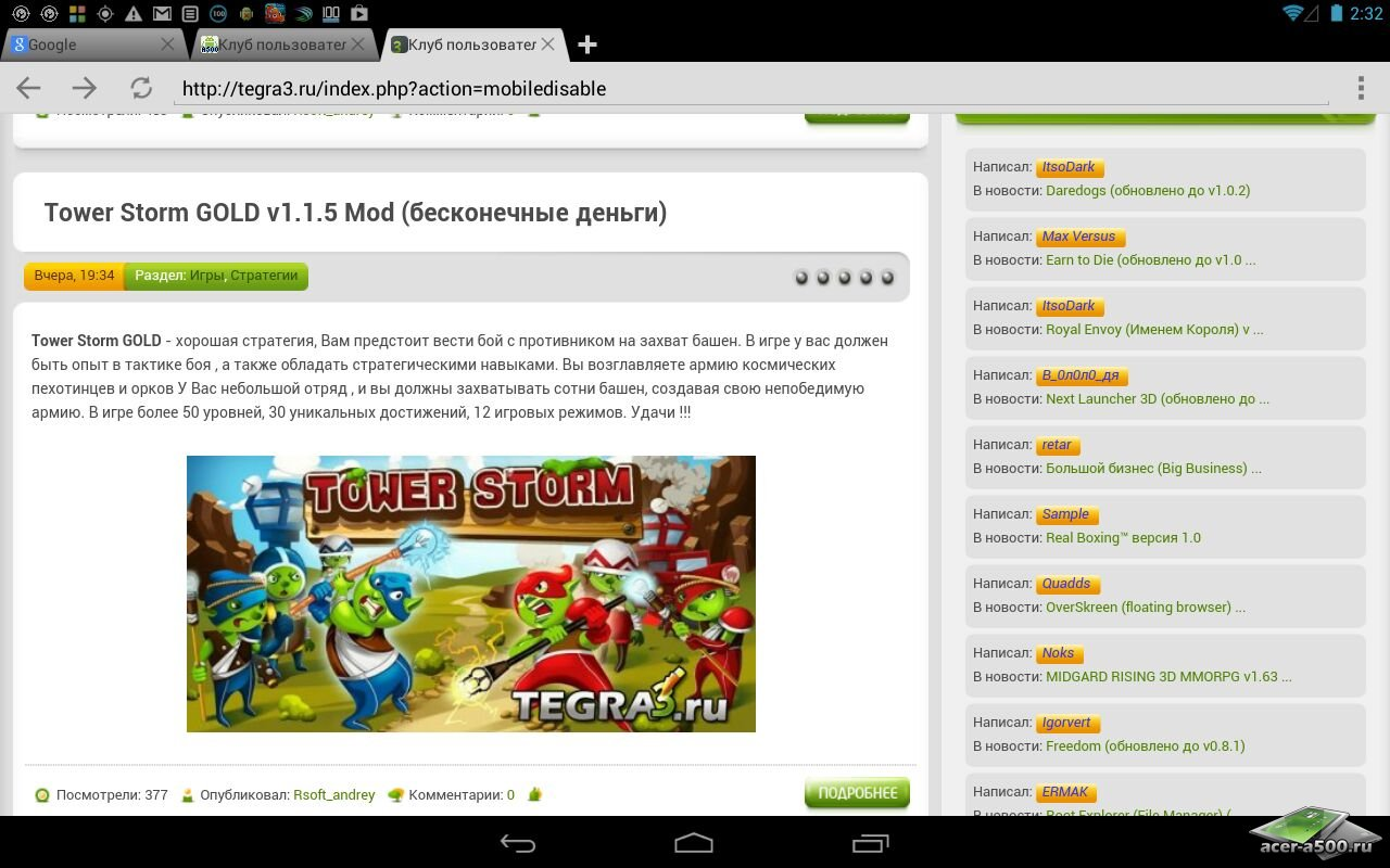 "Браузер ""Lightning Browser Paid"" для планшетов на Android"