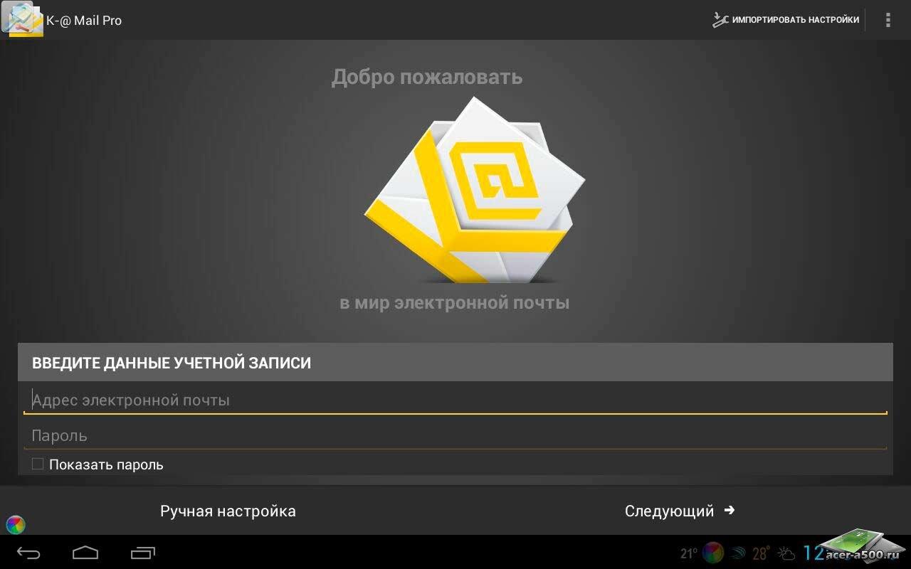 """Почтовый клиент """"K-@ Mail Pro - email evolved"""" для планшетов на Android"""