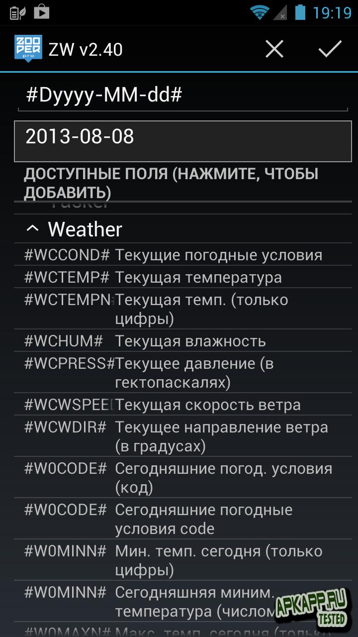 Виджет Zooper Widget Pro на Андроид