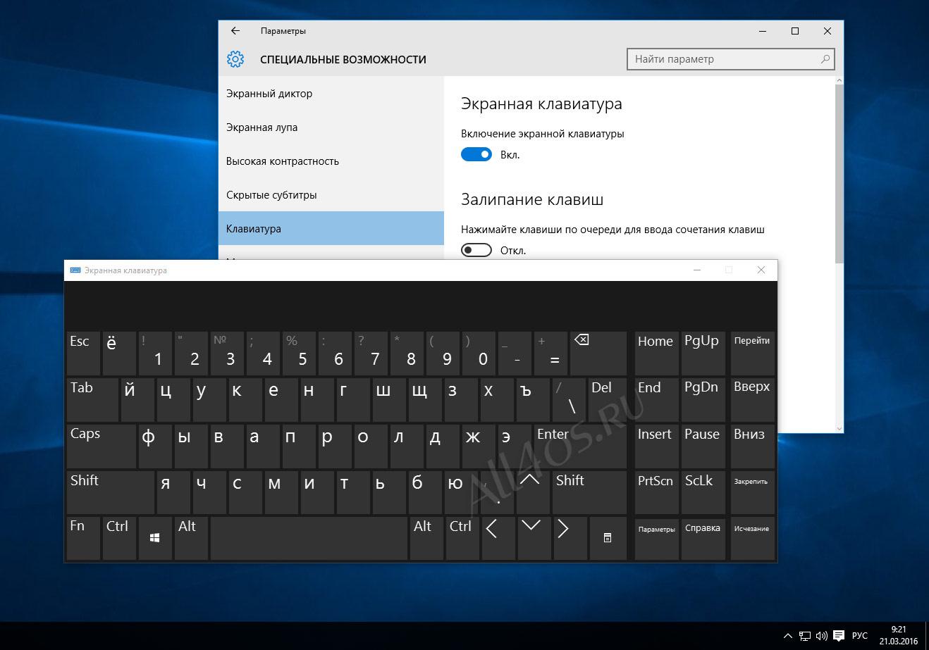 Как включить клавиатуру на планшете?