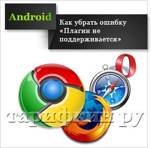 Плагин Не Поддерживается В Chrome Для Android