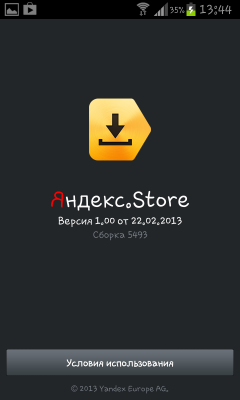 Яндекс.Store скачать на Андроид