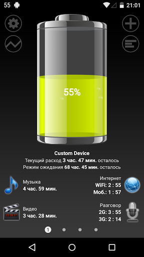 "Виджеты ""Battery HD Pro"" на Андроид"