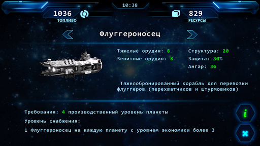Rise of Orion для планшетов на Android