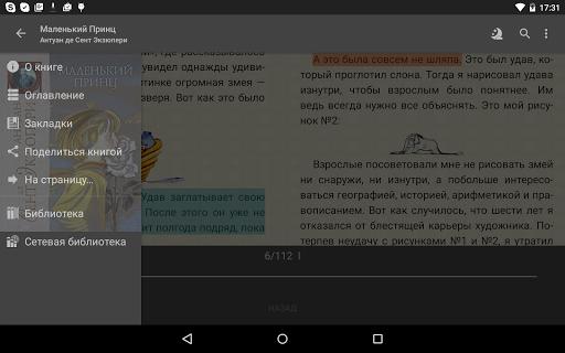 """Приложение для чтения книг """"FBReader"""" для планшетов на Android"""