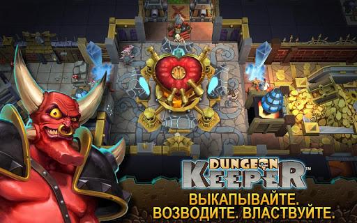 Игра Dungeon Keeper для планшетов на Android