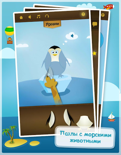 Игра Мир пазлов на Андроид