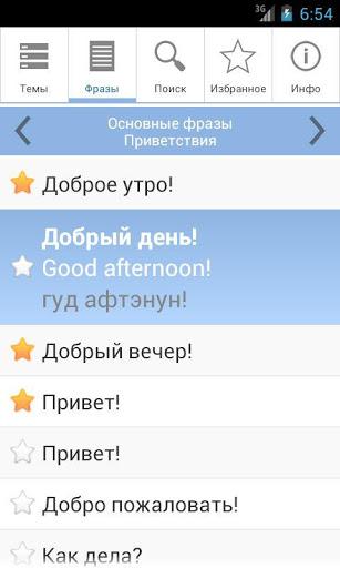 Приложение Разговорник PRO Demo на Андроид