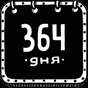 364 дня — веселый календарь