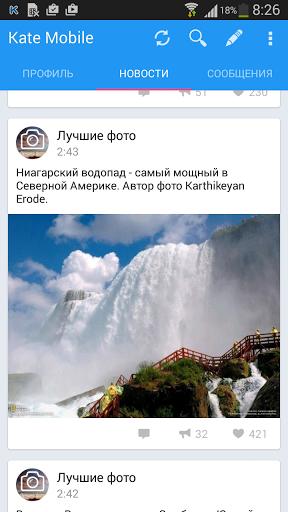 Kate Mobile Lite для ВКонтакте