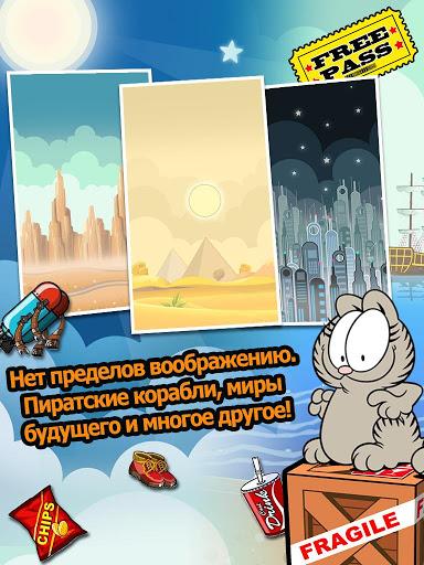Приключение Гарфилда для планшетов на Android