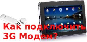 Как подключить к планшету 3G-модем