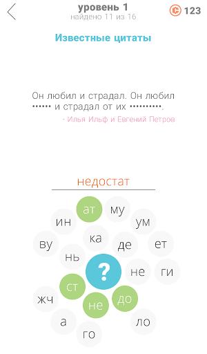 22 Подсказки: Игра в слова скачать на Андроид