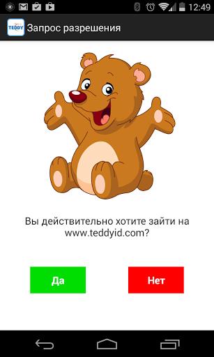 Teddy ID на Андроид