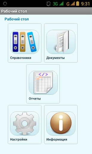 Приложение Мобильный кладовщик lite для планшетов на Android