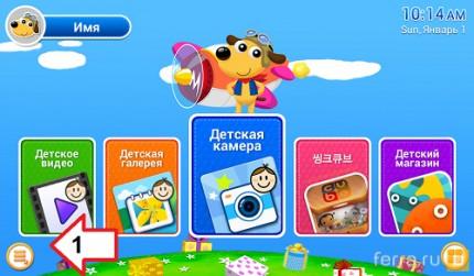 Как включить детский режим на планшете?